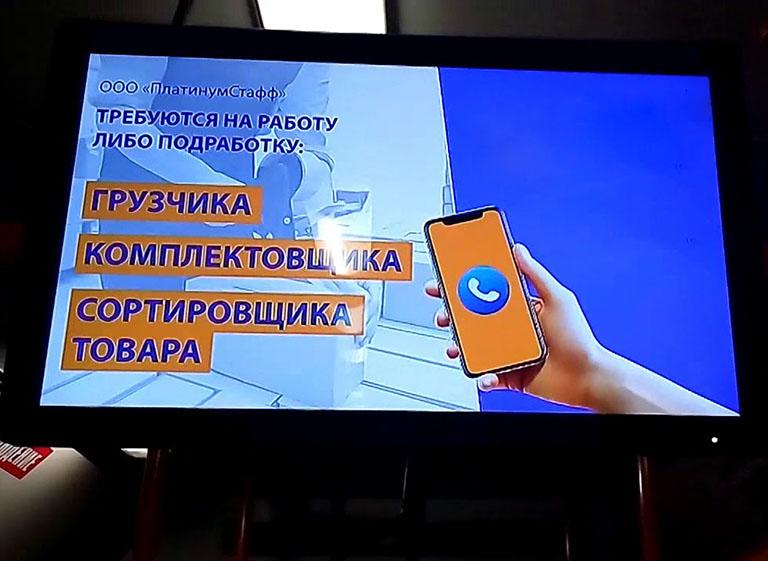 Реклама на відеоекранах маршрутних таксі